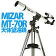 【★ポイント10倍中!】MIZAR(ミザール)天体望遠鏡 MT-70R【メール便不可】