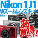 【延長保証可】【★SD4GB&レンズフィルター等セット】ニコン Nikon1 J1 ダブルズームキット[ホワイト/ブラック/シルバー/レッド]