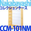 [ホームショッピング]コレクションケース100円OFF!