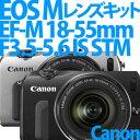 Canon(キャノン) デジタル一眼レフ EOS M EF-M18-55mm F3.5-5.6 IS STM レンズキット [ミラーレス一眼] [カラー選択式]【メール便不可】