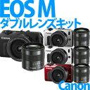 Canon(キャノン) デジタル一眼レフ EOS M ダブルレンズキット [ミラーレス一眼] [カラー選択式]