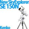 ケンコー 【望遠鏡】New SkyExplorer SE150N