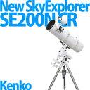【送料無料】Kenko 天体望遠鏡 New SkyExplorer SE200N CR【メール便不可】