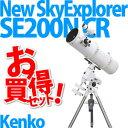 【★プラネタリウムソフト&コンパス等セット】Kenko 天体望遠鏡 New SkyExplorer SE200N CR【メール便不可】