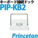 【送料/525円】プリンストン キーボード接続ドック iBOW Dock PIP-KB2 [PC/Mac/iPod/iPhone/iPad用]【メール便不可】