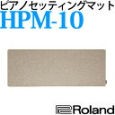 【送料無料】 ローランド (Roland) ピアノセッティングマット HPM-10