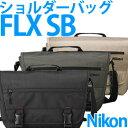 【送料/540円】Nikon カメラ用バッグ FLXショルダーバ