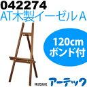 【送料/540円】アーテック 042274 AT木製イーゼルA 120cm 【メール便不可】