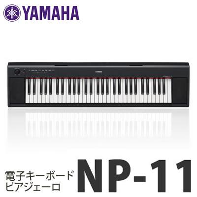 【送料無料】ヤマハ キーボード NP-11(NP11) piaggero(ピアジェーロ) 【61鍵盤】【メール便不可】【ラッピング不可】