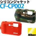 【送料/540円】Nikon(ニコン) シリコンジャケット CF-CP002 AW130用 [カラー選択式:オレンジ/カムフラージュグリーン]【メール便不可】