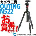 【★S.O.Sミニストラップセット!】【送料無料】 Kenko(ケンコー) カメラ三脚 OUTING N522