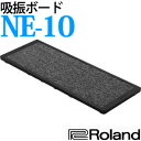 【送料無料】 ローランド (Roland) 吸振ボード NE-10 【メール便不可】