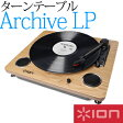 ION(アイオン) ターンテーブル Archive LP 【メール便不可】