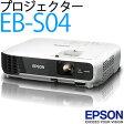 【送料無料】 エプソン(EPSON) プロジェクター EB-S04 【メール便不可】