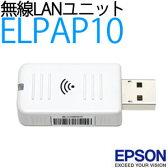 【送料/540円】 エプソン(EPSON) 無線LANユニット ELPAP10 【メール便不可】