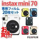 【★チェキフィルム20枚セット】フジフイルム インスタントカメラ チェキ instax mini