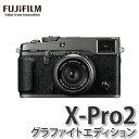 【送料無料】フジフィルム ミラーレス一眼 FUJIFILM X-Pro2 グラファイトエディション