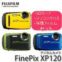 【SDカード+シリコンクロス+液晶保護フィルムセット】FUJIFILM【フジフイルム】 デジカメ FinePix XP120 [カラー選択:イエロー/ブルー/ライム] 【メール便不可】