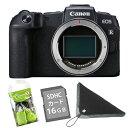 (クリーナー・SD・カメララップ付)キヤノン ミラーレスカメラ EOS RP ボディー 商品コード:3380C001 ボディのみ (キャノン/Canon)