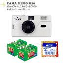 フィルムカメラ+フィルム+電池セット YAMA MEMO M20 WHITE(ホワイト) 単4電池+フィルム2個