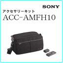 【バッテリーパックを買うよりお得!】ソニー(SONY) アクセサリーキット ACC-AMFH10 (NP-FH50/RMT-DSLR1/ケース)