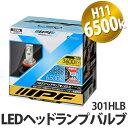 【送料無料】アイピーエフ(IPF) 301HLB LEDヘッドランプバルブ 6500K H11 【カー用品】【メール便不可】