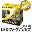 【送料無料】アイピーエフ(IPF) 154FLB LEDフォグバルブ 2400K HB4 【カー用品】【メール便不可】