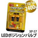 アイピーエフ(IPF) XP-57 LEDポジションバルブ エフェクタープラス 極黄 2400K T10/16 【カー用品】【メール便不可】【ラッピング不可】