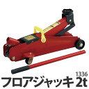 大橋産業(BAL) フロアジャッキ 2t [1336]【カー用品】