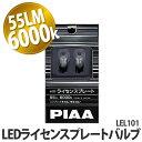 PIAA(ピア) 【ライセンスプレートバルブ】車検対応 LEL101 LEDライセンス55LM6000K T10【カー用品】【メール便不可】