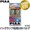 PIAA(ピア) LEDバルブ 超TERA Evolution H-543 T20 ホワイト光 6000K【ウインカー・コーナー・バック用】【カー用品】【メール...