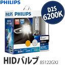 【送料無料】PHILIPS(フィリップス) 85122GXJ HIDバルブ アルティノンGX HID 6200K D2S [ヘッドライトバルブ]【カー用品】【メール便不可】【ラッピング不可】