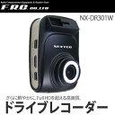 [ホームショッピング] FRC NX-DR301 ドラレコ 300円OFF