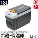 【送料無料】 [大自工業]Meltec(メルテック) 冷蔵・保温庫 LS-01 [容量18L]【カー用品】【メール便不可】【ラッピング不可】