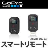 【送料無料】【GoPro アクセサリー】ARMTE-002-AS スマートリモート【HERO3・HERO3+・HERO4・HERO4Session・HERO+LCD】【メール便不可】