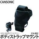 【UDV-888用アクセサリー】キャンソニック ボディストラップマウント 【CA-002】 【CANSONIC】【メール便不可】