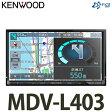 【送料無料】JVCケンウッド [KENWOOD] MDV-L403 ワンセグTVチューナー内蔵DVD/USB/SD AVナビゲーションシステム【カーナビ】【メール便不可】【ラッピング不可】