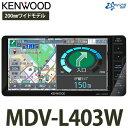 【送料無料】JVCケンウッド [KENWOOD] MDV-L403W 200mmワイドモデル ワンセグTVチューナー内蔵DVD/USB/SD AVナビゲーションシステム【カーナビ】【メール便不可】【ラッピング不可】