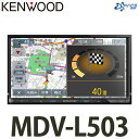 【送料無料】JVCケンウッド [KENWOOD] MDV-L503 DVD/USB/SD AV ナビゲーションシステム 【カーナビ】【ラッピング不可】