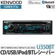 【送料無料】JVCケンウッド [KENWOOD] U350BT MP3/WMA/AAC/WAV/FLAC対応CD/USB/BTレシーバー1DINサイズ【カー用品】【メール便不可】【ラッピング不可】