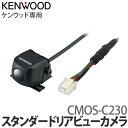 JVCケンウッド [KENWOOD] CMOS-C230 ケンウッド専用 スタンダードリアビューカメラ