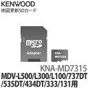 【送料無料】JVCケンウッド [KENWOOD] KNA-MD7315 地図更新SDカード【カー用品】【ラッピング不可】