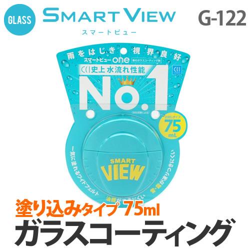 CCI(シーシーアイ)ガラスコーティングスマートビューONE塗り込みタイプ75ml[G-122]カー