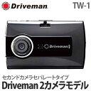 【送料無料】アサヒリサーチ ドライブマン(Driveman) TW-1 ドライブレコーダー 2カメラモデル[ショックセンサー/駐車監視] 【ドラレコ】【カー用品】