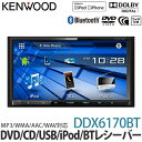 ケンウッド [KENWOOD] DDX6170BT DVD/CD/USB/iPod/Bluetoothレシーバ 7V型【カー用品