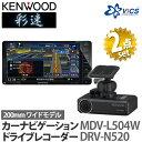 【1月下旬入荷予定】【送料無料】 【カーナビ/ドラレコ2点セット】JVCケンウッド[KENWOOD] 彩速 MDV-L504W 地上デジタルTVチューナー/Bluetooth内蔵 7V型ワイド DVD/USB/SD AVナビゲーションシステム&DRV-N520 ナビ連携型ドライブレコーダー【メール便不可】