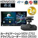 【送料無料】【カーナビ/ドラレコ2点セット】 JVCケンウッド[KENWOOD] 彩速 MDV-Z702 7V型 DVD/USB/SD AV ナビゲーションシステム&KNA-DR500 ドライブレコーダー(MDV-Z702/Z702W/X702/X702Wナビ連携型) 【カー用品】【メール便不可】【ラッピング不可】