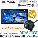 【カーオーディオ/バックカメラ セット】ケンウッド KENWOOD DDX6170BT DVD/CD/USB/iPod/Bluetoothレシーバ 7V型 / CMOS-230 リアカメラ【ラッピング不可】