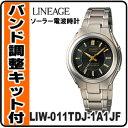 【バンド調整キット付】【女性用】CASIO(カシオ) LINEAGE(リニエージ)LIW-011TDJ-1A1JF【ソーラー電波時計】