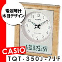 CASIO wavecepter TQT-350J-7JF【目覚まし時計/電波時計/クロック】
